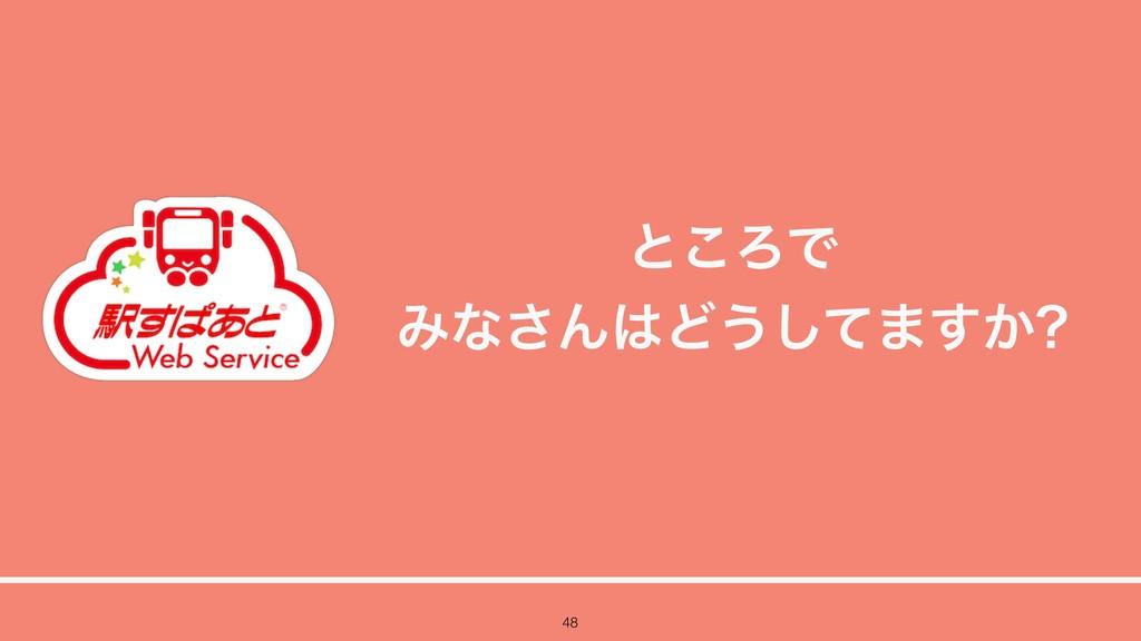 ͱ͜ΖͰ Έͳ͞ΜͲ͏ͯ͠·͔͢ !48