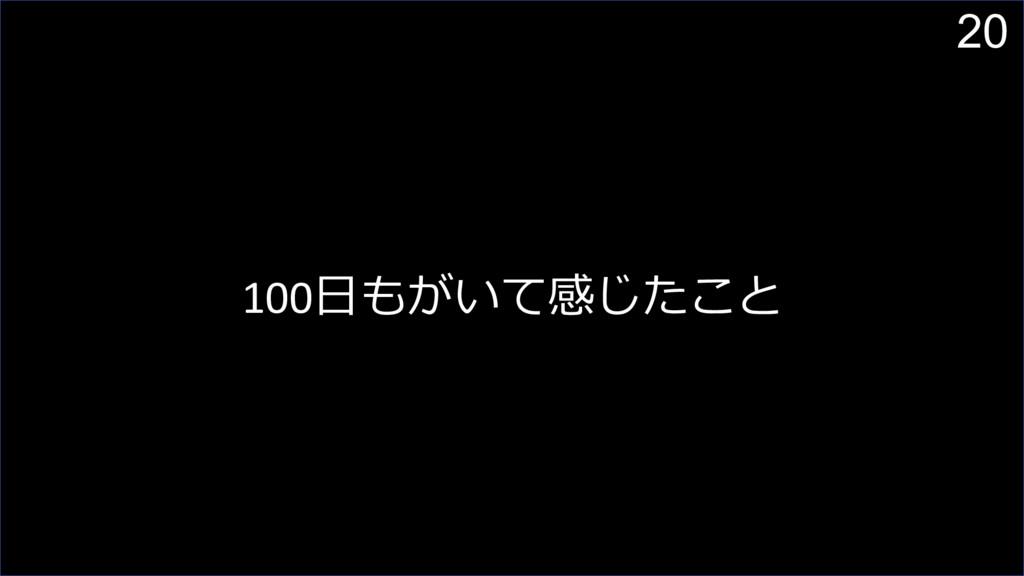 20 100