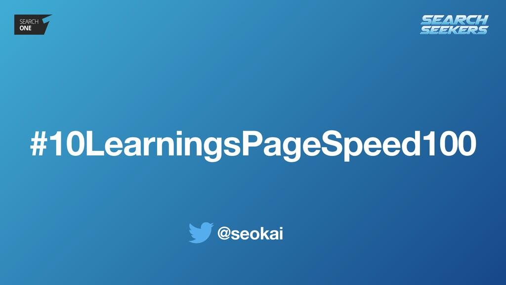 @seokai #10LearningsPageSpeed100