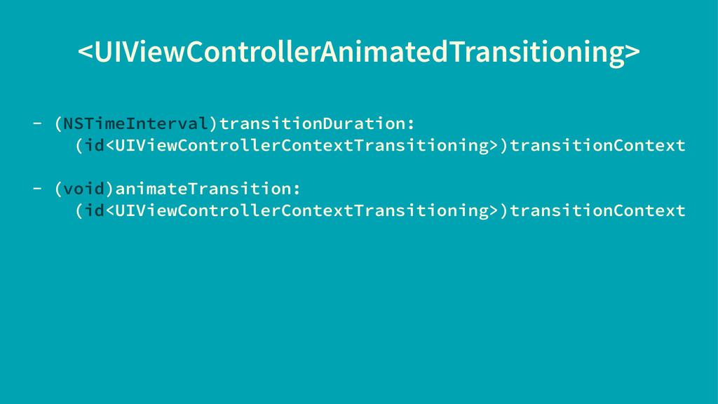 <UIViewControllerAnimatedTransitioning> - (NSTi...