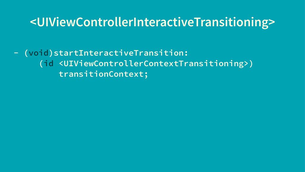 <UIViewControllerInteractiveTransitioning> - (v...