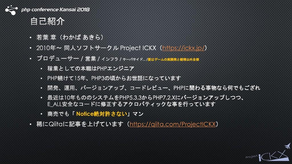• • https://ickx.jp/ • 要はゲームの実開発と経理以外全部 • • • •...