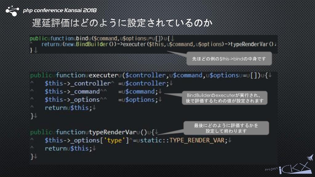 先ほどの例の$this->bindの中身です BindBuilderのexecuterが実行さ...