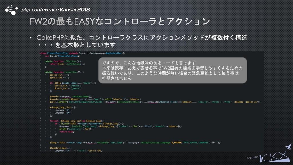 • ですので、こんな地獄味のあるコードも書けます 本来は既存にあえて寄せる事でFW2固有の機能...