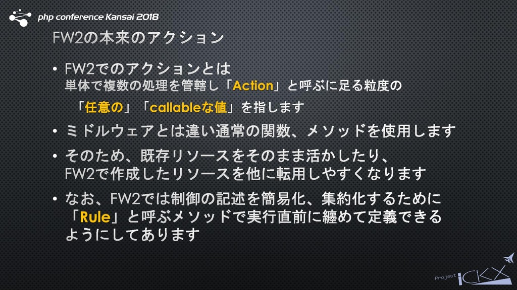 • Action 任意の callableな値 • • • Rule