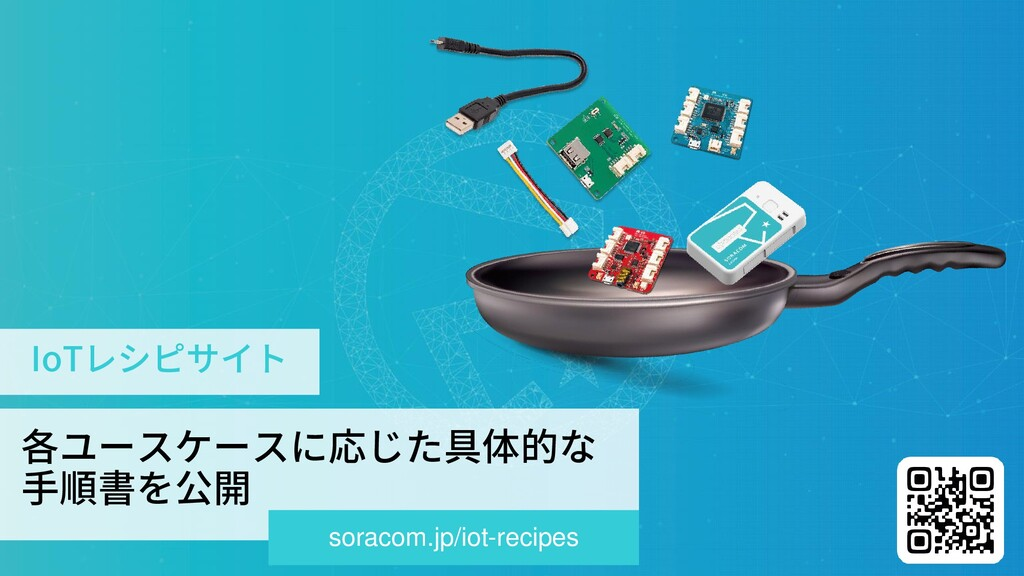 IoTレシピサイト 各ユースケースに応じた具体的な 手順書を公開 soracom.jp/iot...