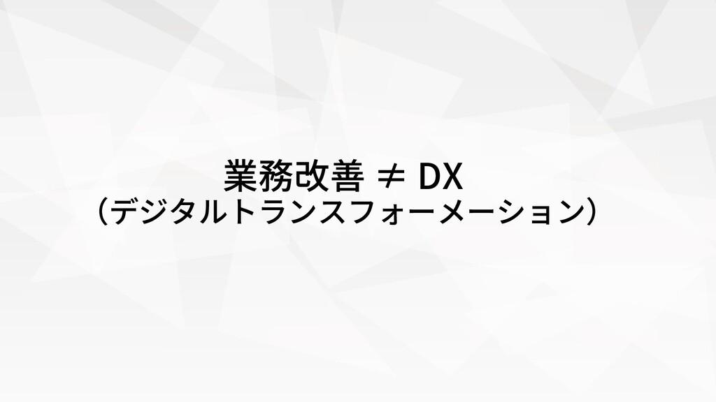 業務改善 ≠ DX (デジタルトランスフォーメーション)