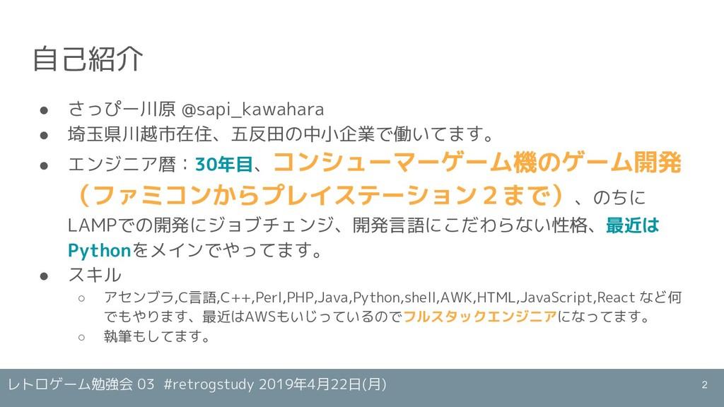 レトロゲーム勉強会 03 #retrogstudy 2019年4月22日(月) 自己紹介 ● ...