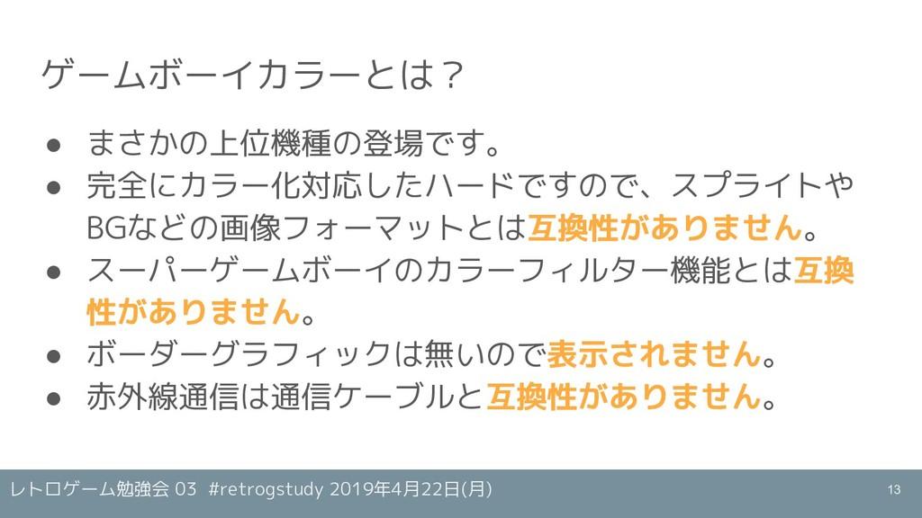 レトロゲーム勉強会 03 #retrogstudy 2019年4月22日(月) ゲームボーイカ...