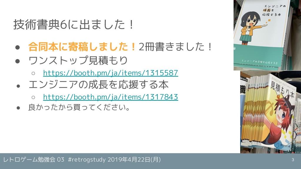 レトロゲーム勉強会 03 #retrogstudy 2019年4月22日(月) ● 合同本に寄...