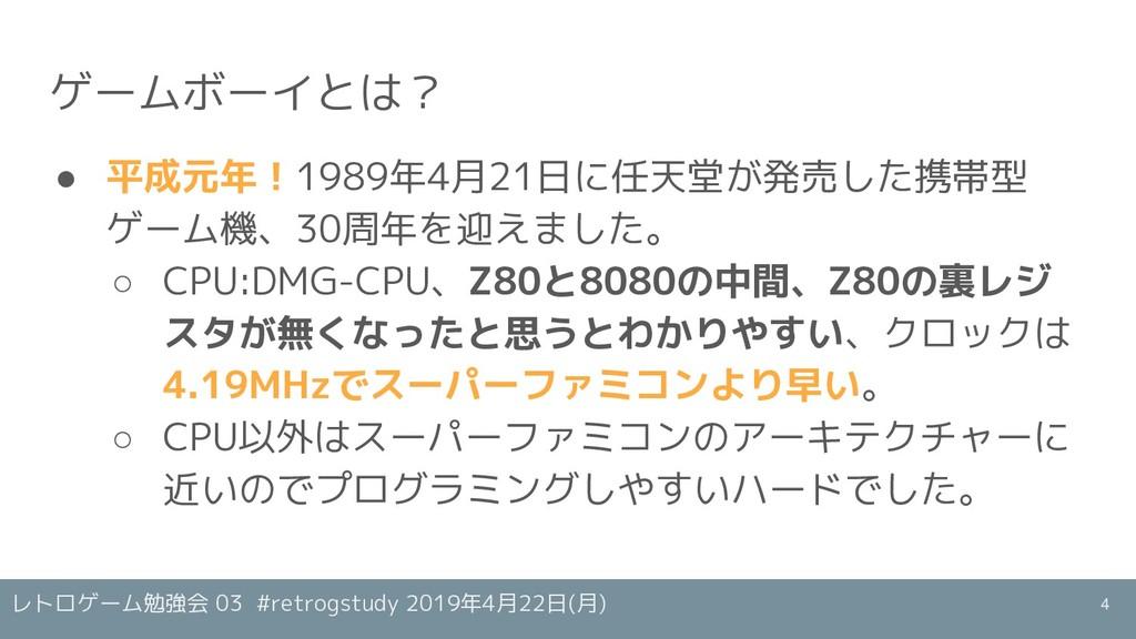 レトロゲーム勉強会 03 #retrogstudy 2019年4月22日(月) ゲームボーイと...