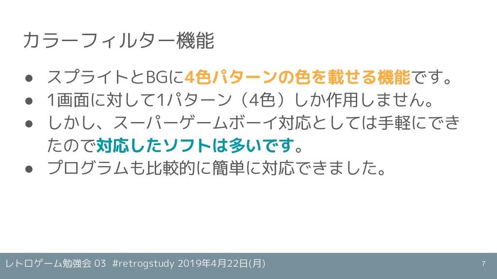 レトロゲーム勉強会 03 #retrogstudy 2019年4月22日(月) カラーフィルタ...