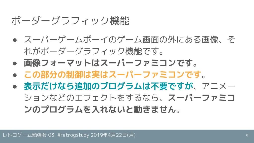 レトロゲーム勉強会 03 #retrogstudy 2019年4月22日(月) ボーダーグラフ...