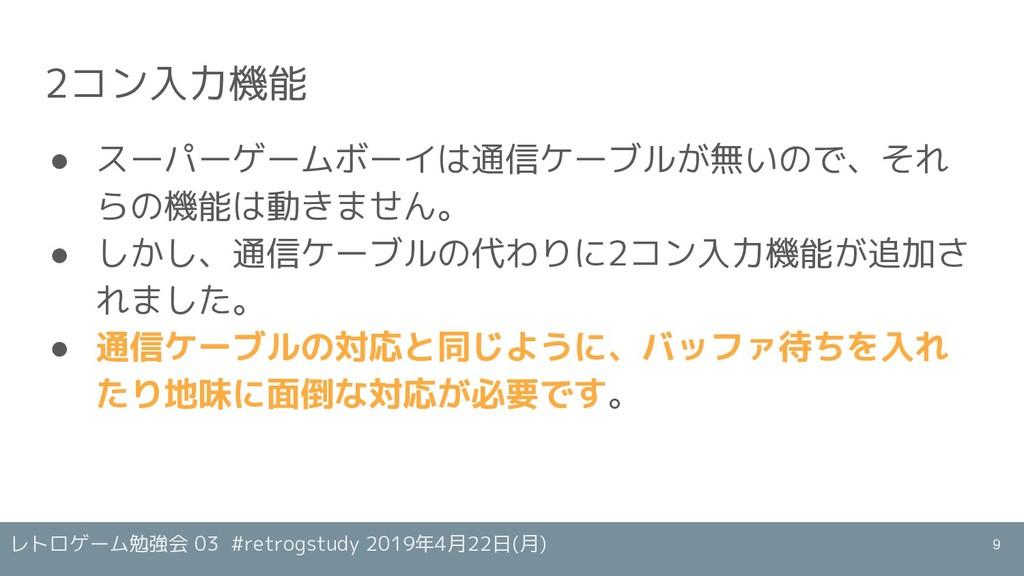 レトロゲーム勉強会 03 #retrogstudy 2019年4月22日(月) 2コン入力機能...