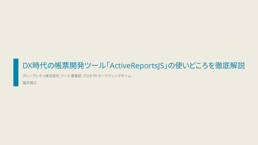 DX時代の帳票開発ツール「ActiveReportsJS」の使いどころを徹底解説 グレープシテ...