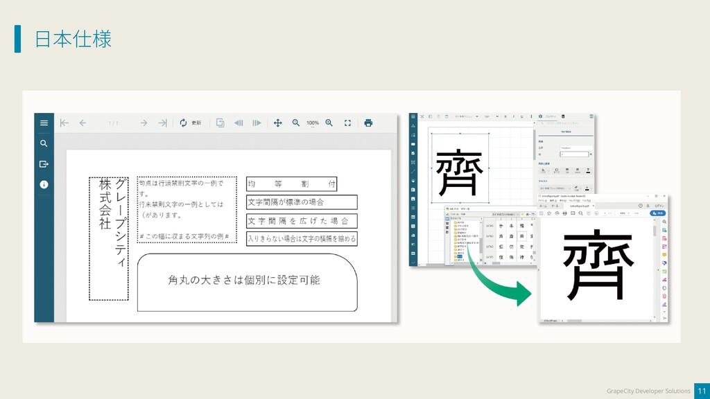 日本仕様 11 GrapeCity Developer Solutions