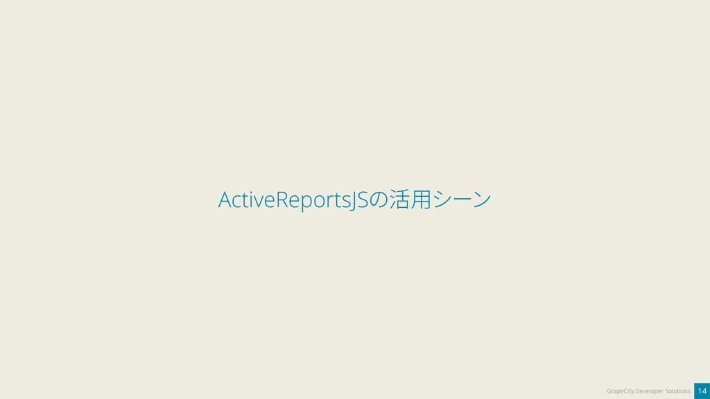14 GrapeCity Developer Solutions ActiveReportsJ...