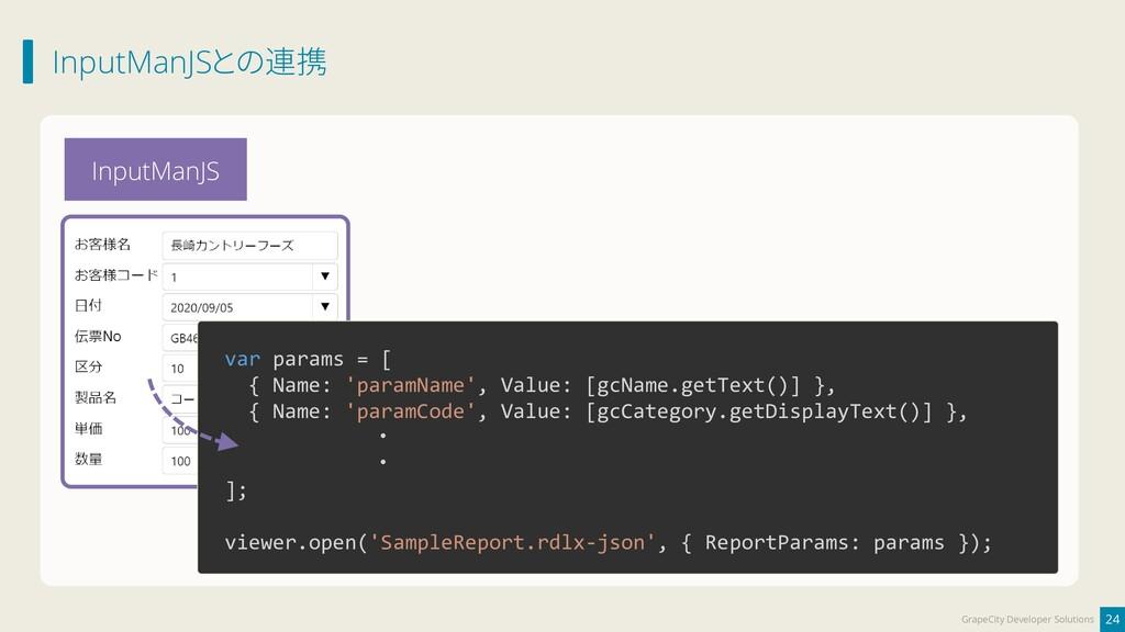 InputManJSとの連携 24 GrapeCity Developer Solutions...