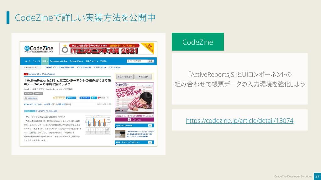 CodeZineで詳しい実装方法を公開中 27 GrapeCity Developer Sol...