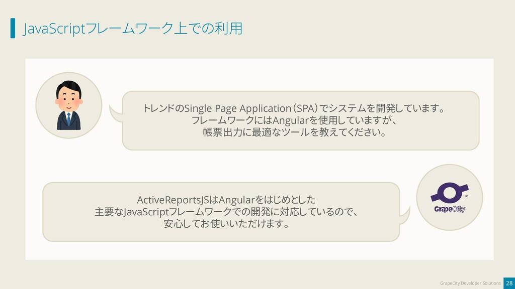 JavaScriptフレームワーク上での利用 28 GrapeCity Developer S...