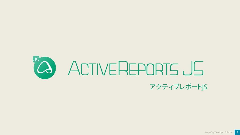 4 GrapeCity Developer Solutions アクティブレポートJS