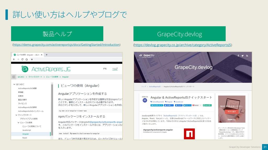 詳しい使い方はヘルプやブログで 31 GrapeCity Developer Solution...