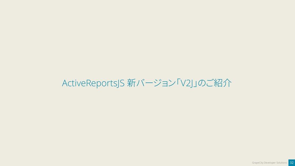32 GrapeCity Developer Solutions ActiveReportsJ...