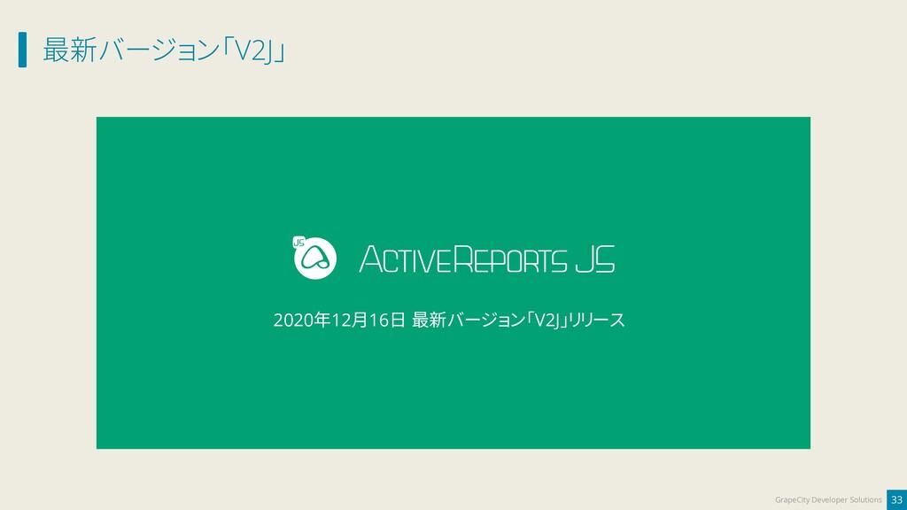 最新バージョン「V2J」 33 GrapeCity Developer Solutions 2...