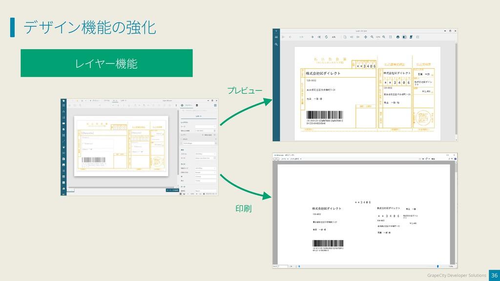 デザイン機能の強化 36 GrapeCity Developer Solutions レイヤー...