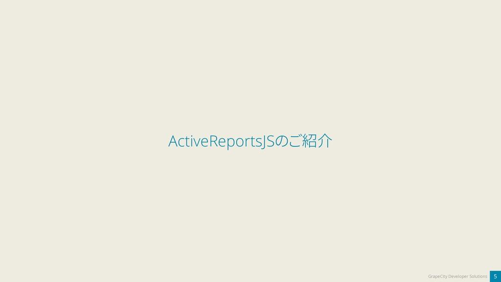 5 GrapeCity Developer Solutions ActiveReportsJS...
