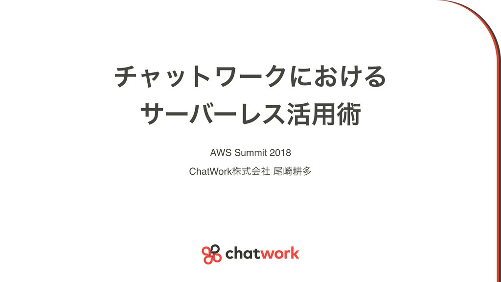 νϟοτϫʔΫʹ͓͚Δ αʔόʔϨε׆༻ज़ AWS Summit 2018 ChatWorkג...