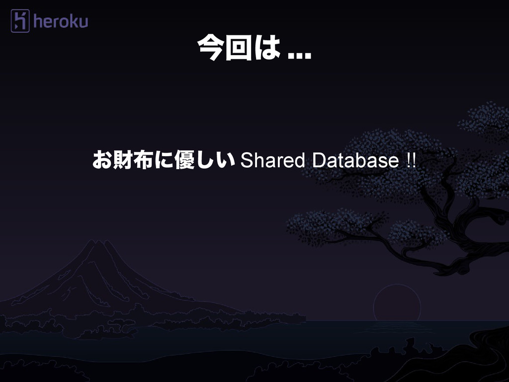 今回は ... お財布に優しい Shared Database !!