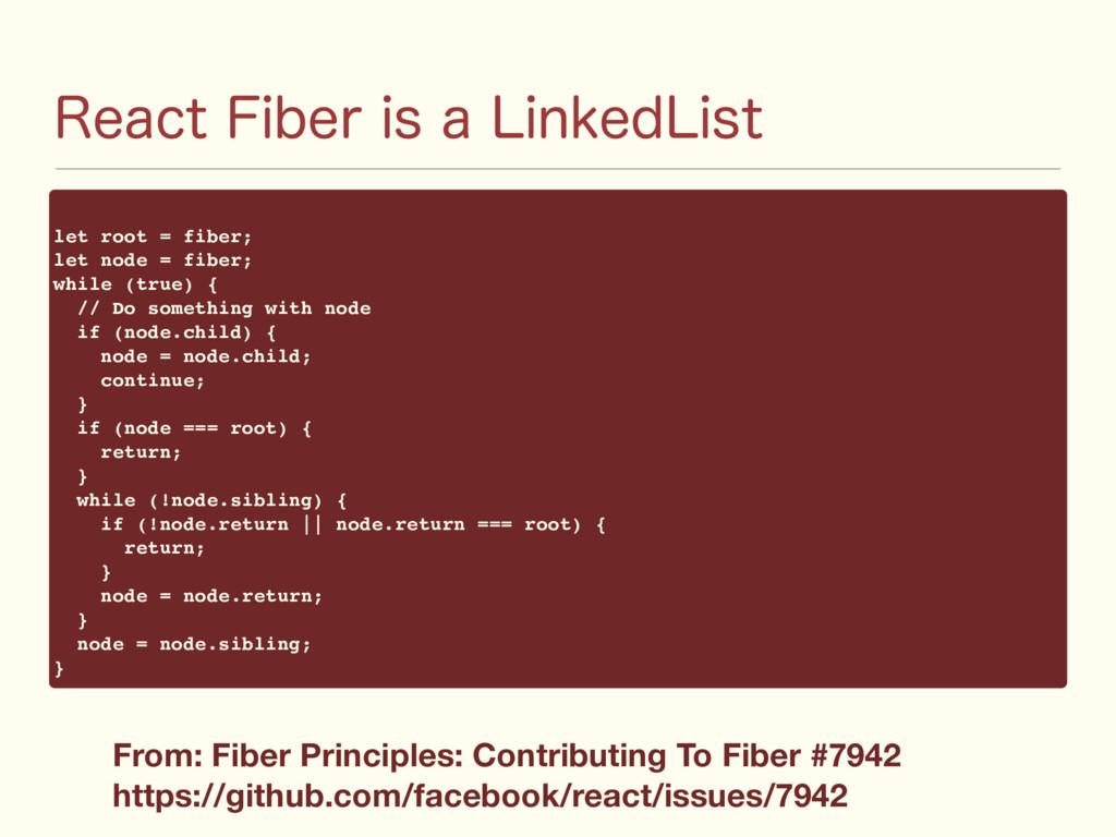 3FBDU'JCFSJTB-JOLFE-JTU let root = fiber; l...