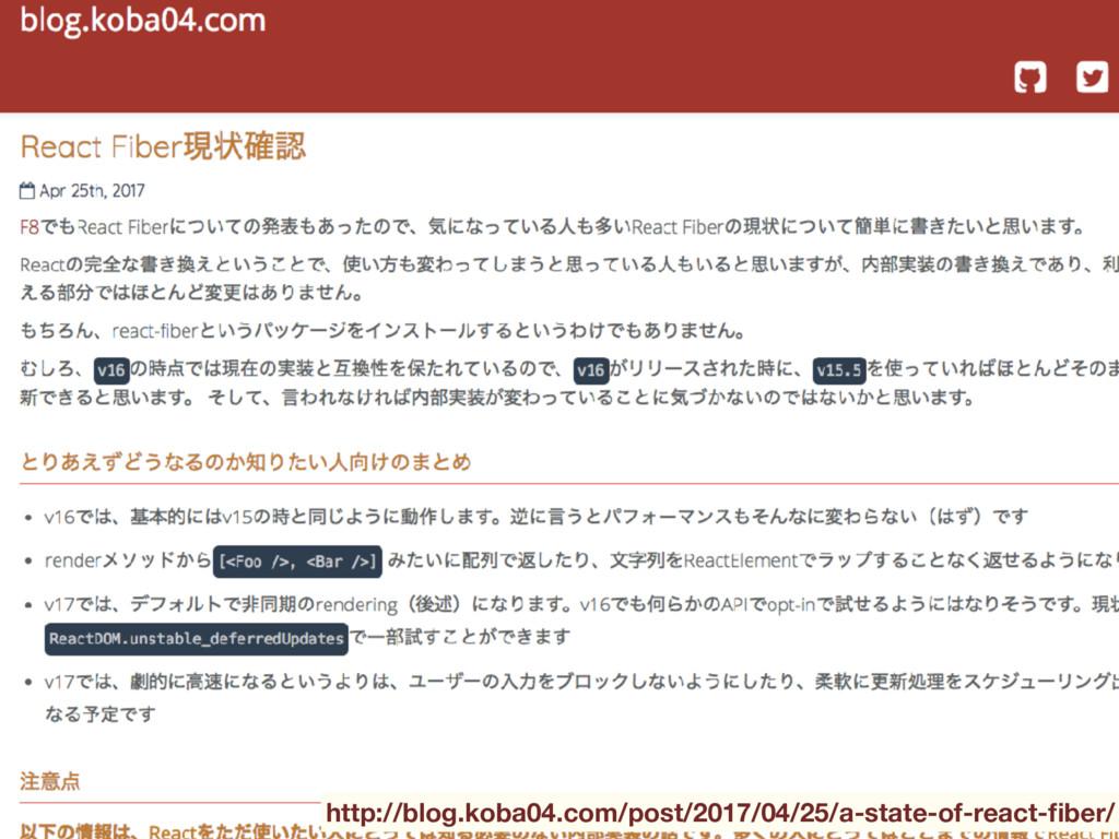 http://blog.koba04.com/post/2017/04/25/a-state-...