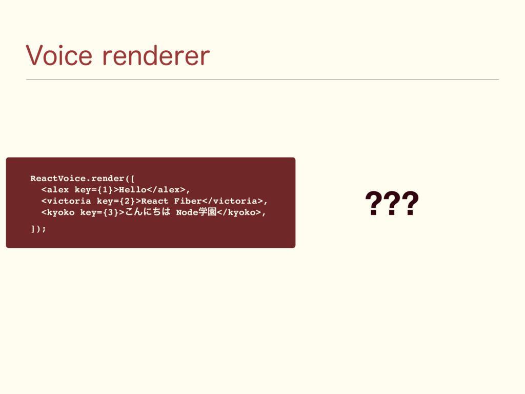 7PJDFSFOEFSFS ReactVoice.render([ <alex key={1...