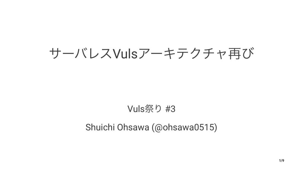 αʔόϨεVulsΞʔΩςΫνϟ࠶ͼ VulsࡇΓ #3 Shuichi Ohsawa (@o...