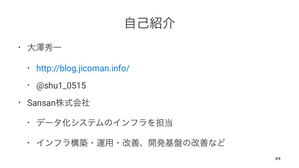 ࣗݾհ • େᖒलҰ • http://blog.jicoman.info/ • @shu1...