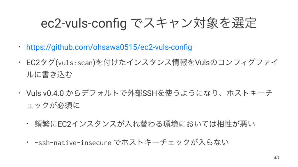 ec2-vuls-config ͰεΩϟϯରΛબఆ • https://github.com/...