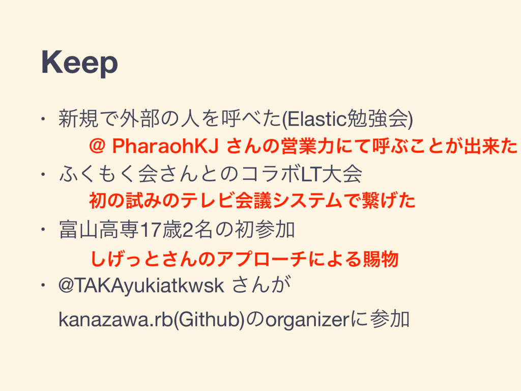 Keep • ৽نͰ֎෦ͷਓΛݺͨ(Elasticษڧձ)  • ;͘͘ձ͞ΜͱͷίϥϘL...