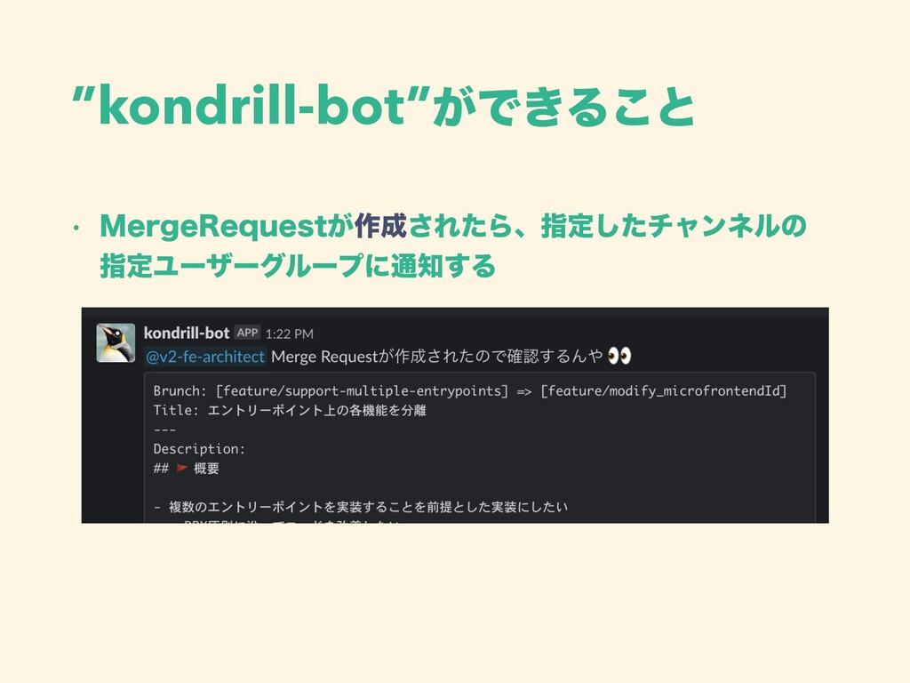 """kondrill-bot""͕Ͱ͖Δ͜ͱ w .FSHF3FRVFTU͕࡞͞ΕͨΒɺࢦఆͨ͠..."