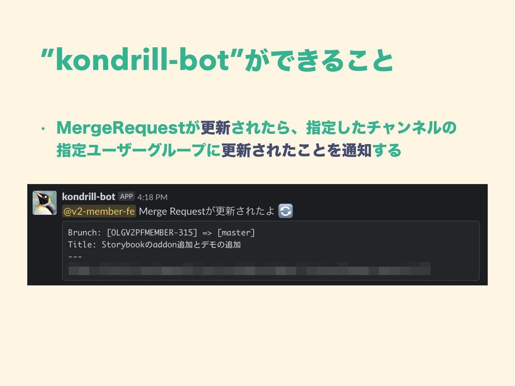 """kondrill-bot""͕Ͱ͖Δ͜ͱ w .FSHF3FRVFTU͕ߋ৽͞ΕͨΒɺࢦఆͨ͠..."