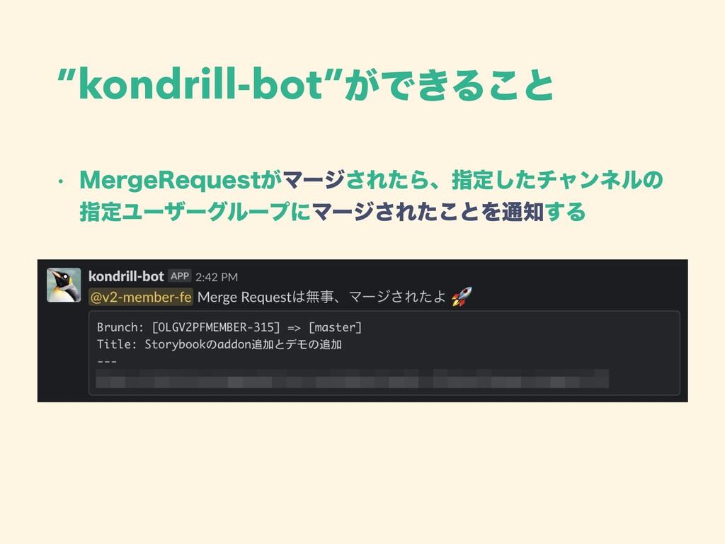 """""""kondrill-bot""""͕Ͱ͖Δ͜ͱ w .FSHF3FRVFTU͕Ϛʔδ͞ΕͨΒɺࢦఆ͠..."""