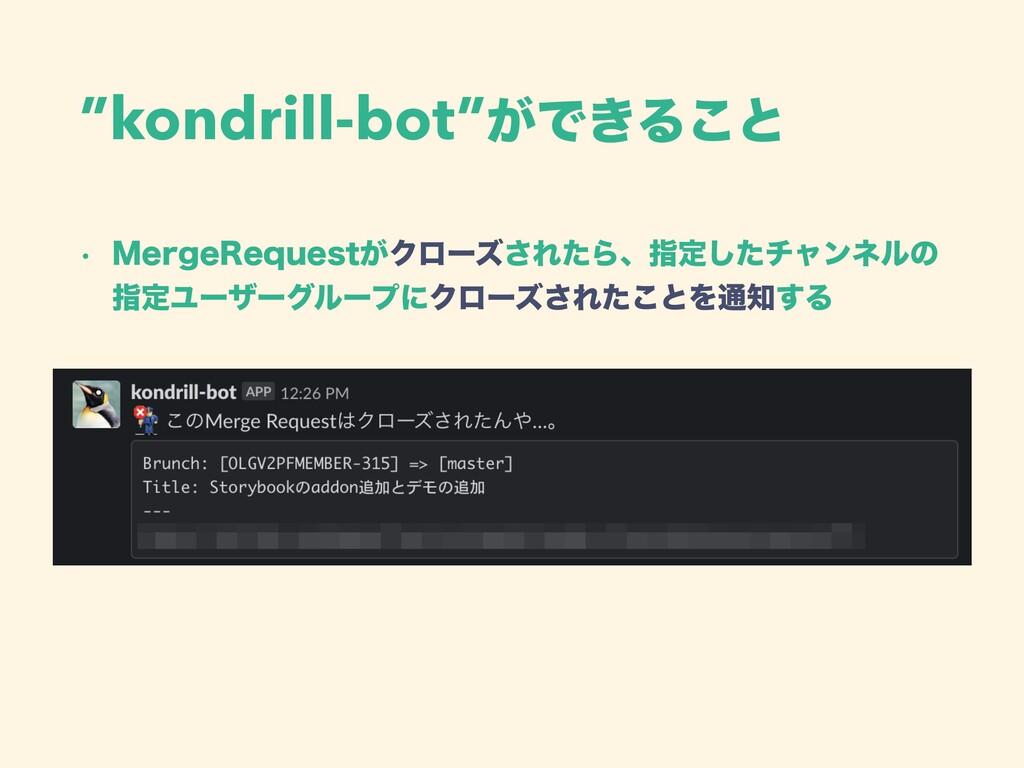 """kondrill-bot""͕Ͱ͖Δ͜ͱ w .FSHF3FRVFTU͕Ϋϩʔζ͞ΕͨΒɺࢦఆ..."