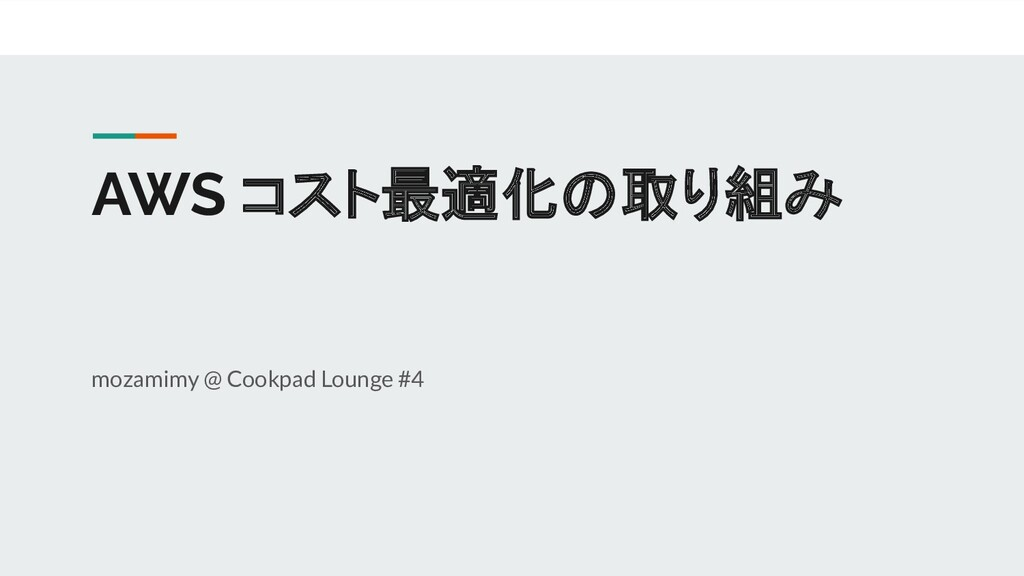AWS コスト最適化の取り組み mozamimy @ Cookpad Lounge #4