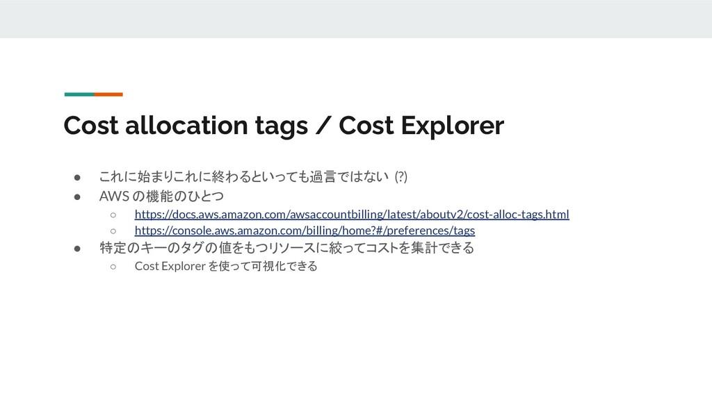Cost allocation tags / Cost Explorer ● これに始まりこれ...