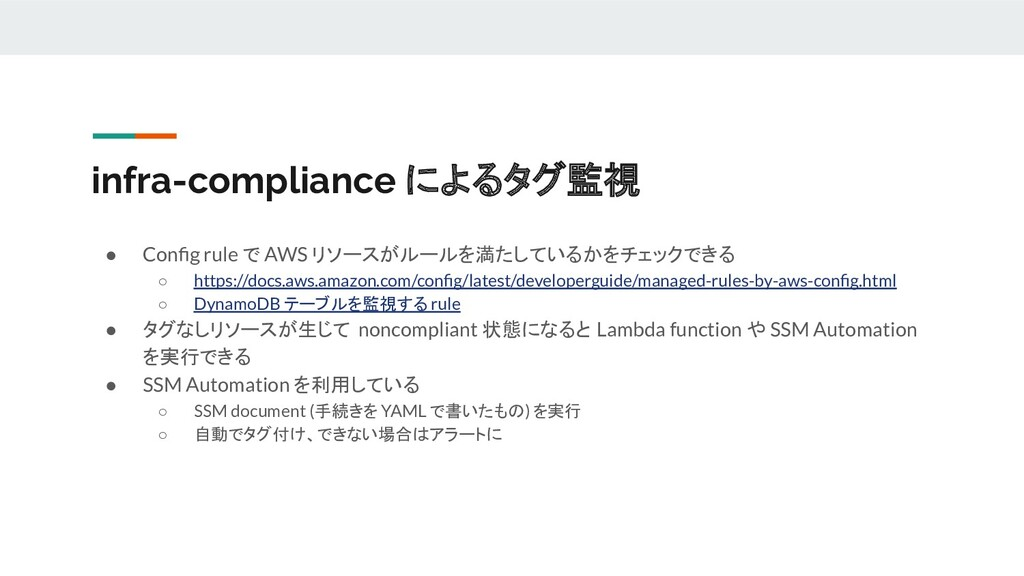 infra-compliance によるタグ監視 ● Config rule で AWS リソー...