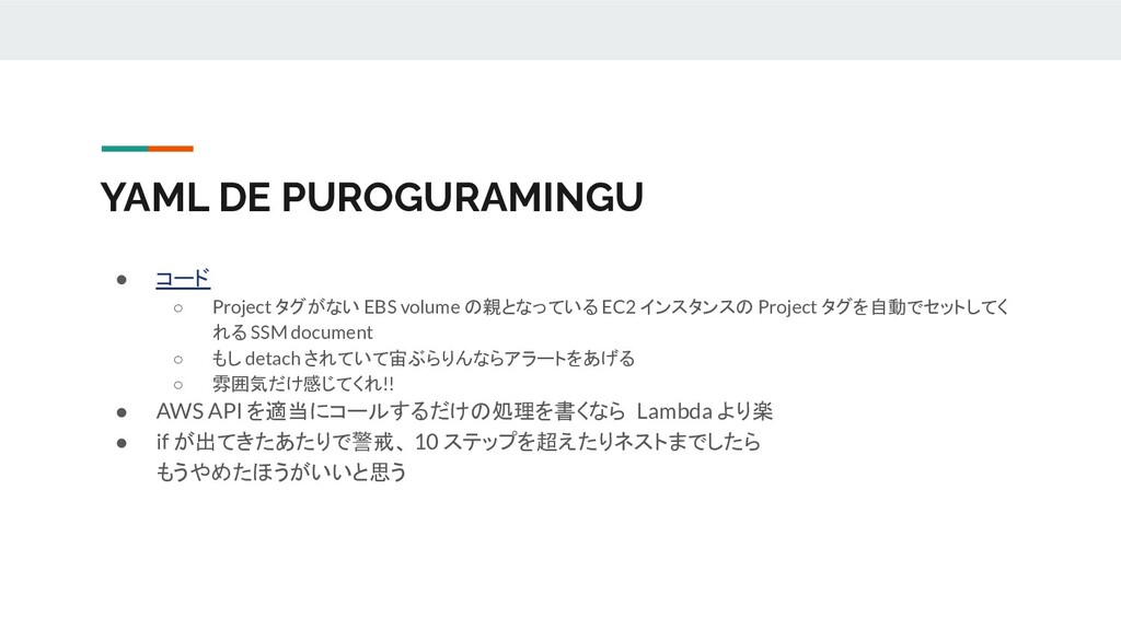 YAML DE PUROGURAMINGU ● コード ○ Project タグがない EBS...