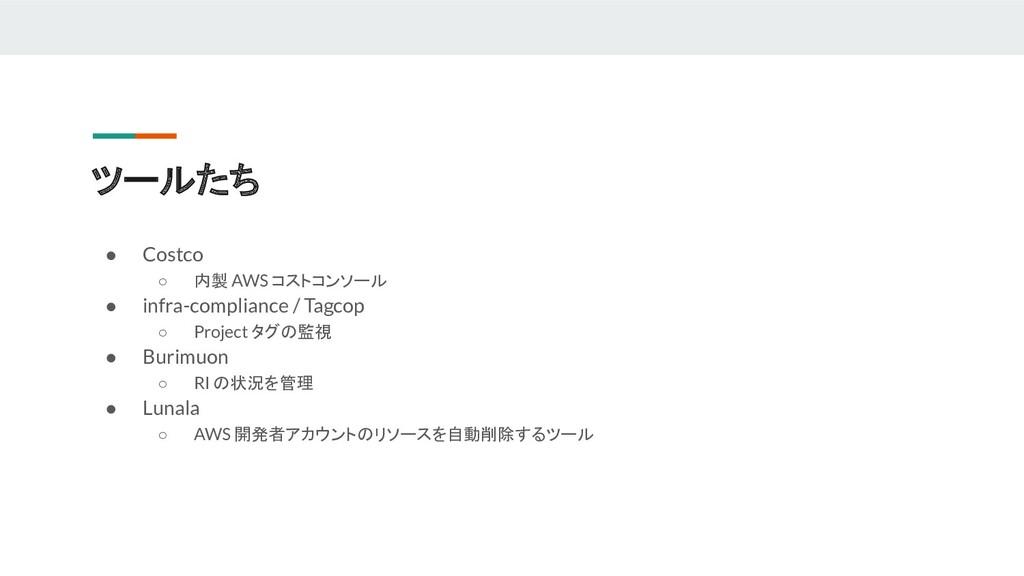 ツールたち ● Costco ○ 内製 AWS コストコンソール ● infra-compli...
