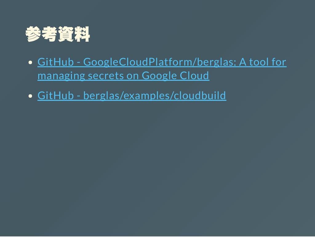参考資料 GitHub - GoogleCloudPlatform/berglas: A to...