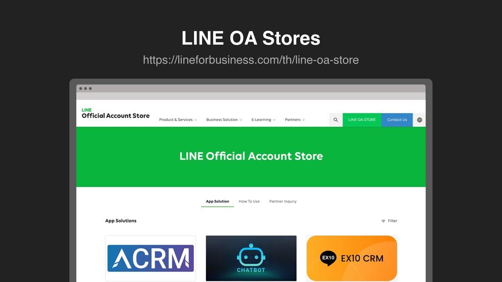 LINE OA Stores https://lineforbusiness.com/th/l...